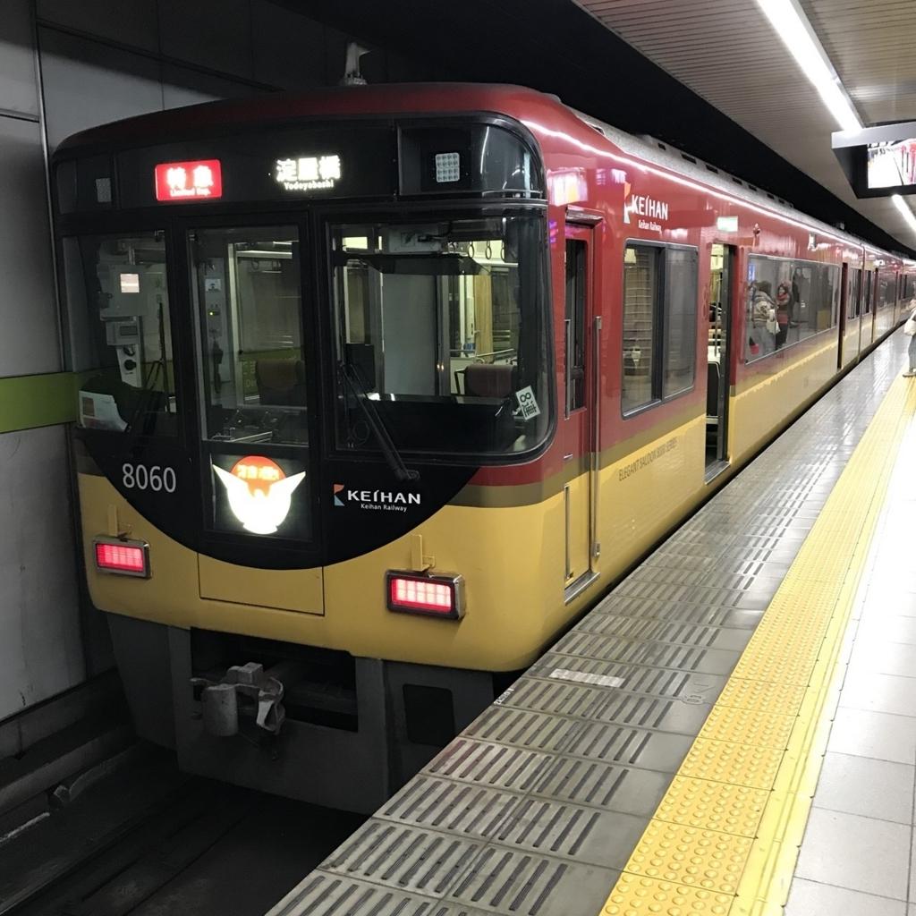 f:id:kg-railroad:20171128201242j:plain