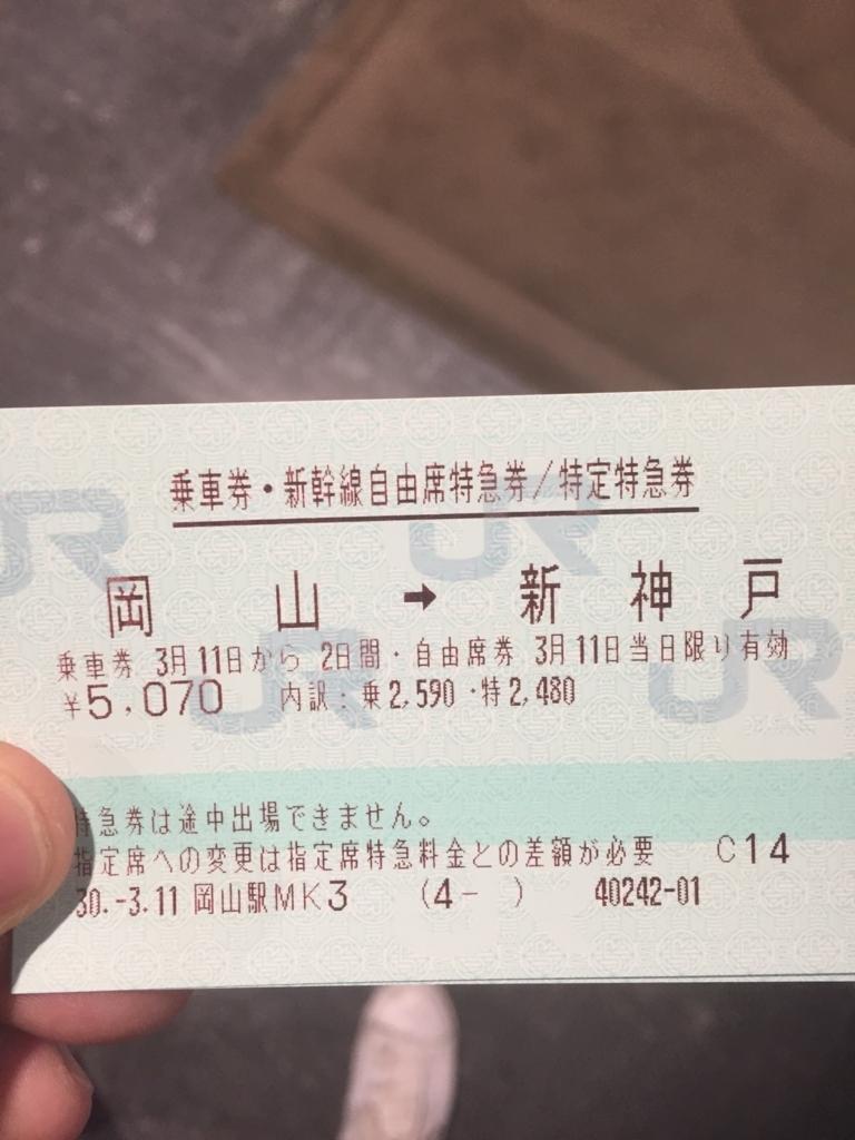 f:id:kg-railroad:20180321223523j:plain