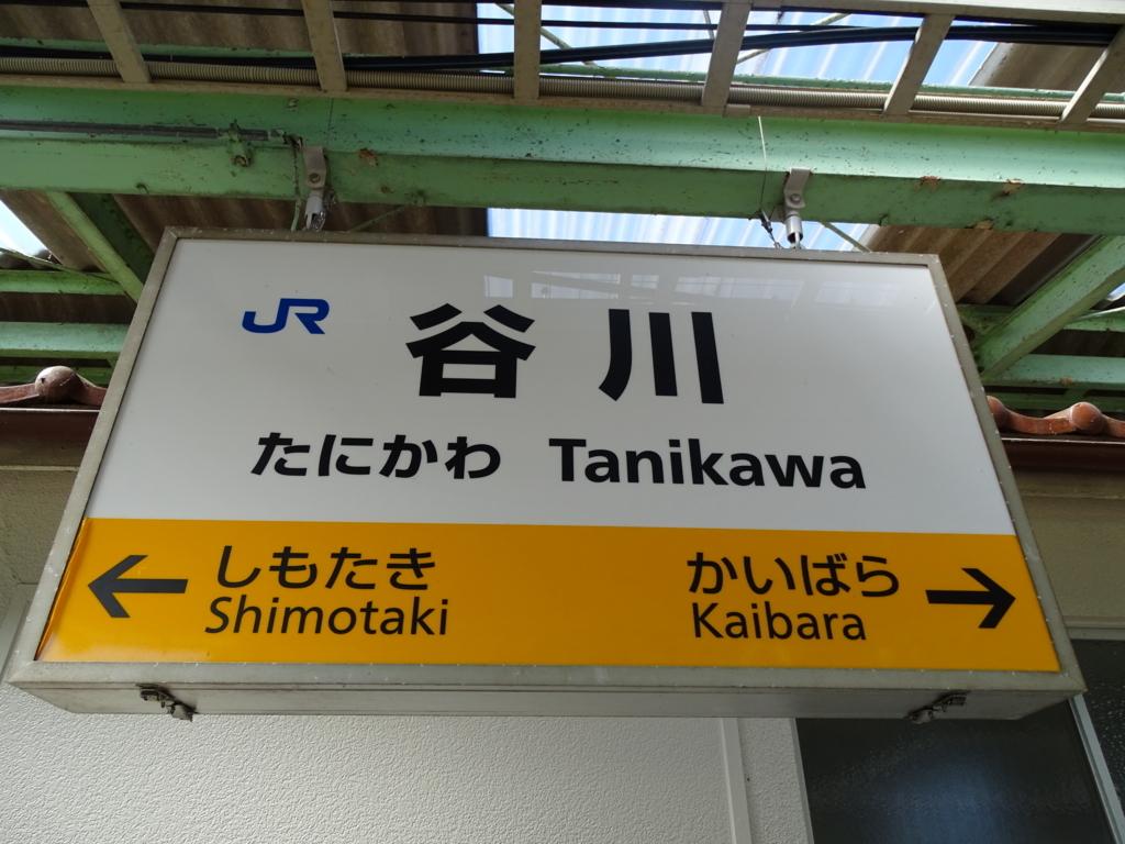 f:id:kg-railroad:20180808232754j:plain