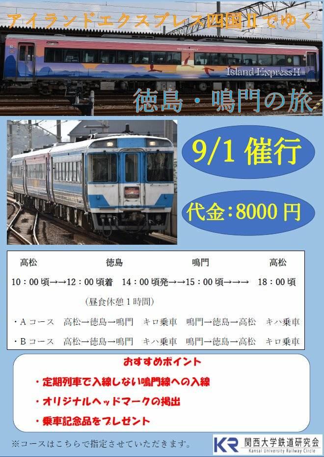 f:id:kg-railroad:20180903223229j:plain