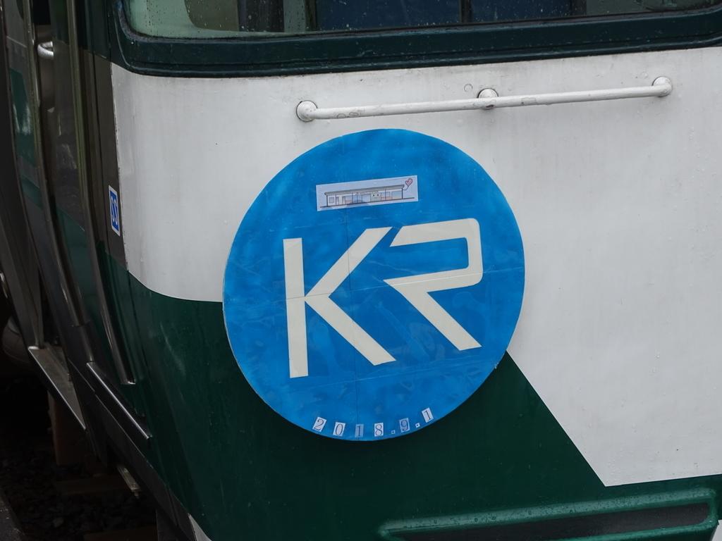 f:id:kg-railroad:20180903223251j:plain