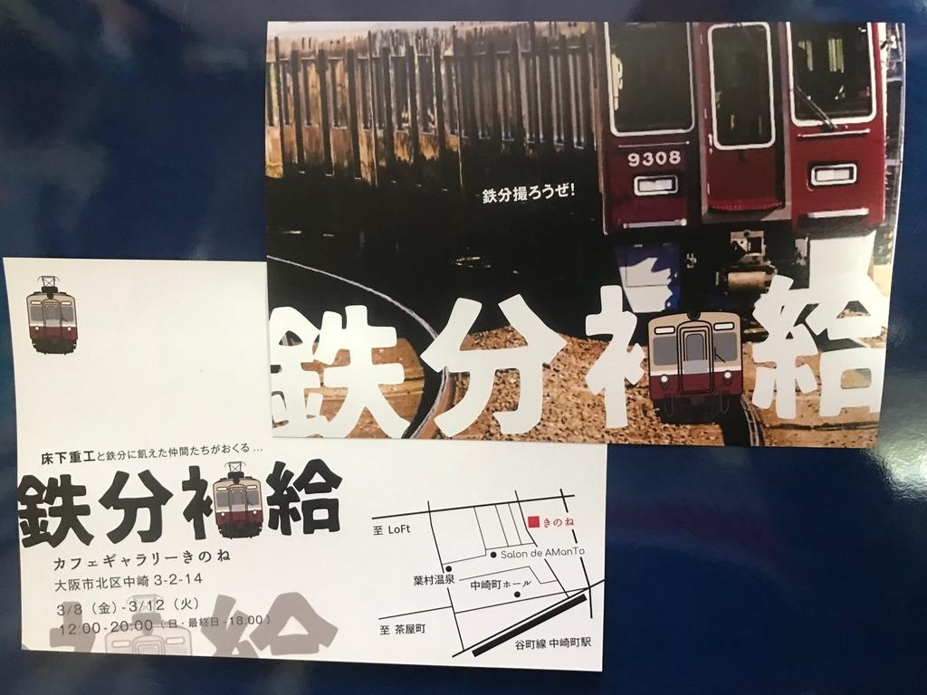 f:id:kg-railroad:20190309014546j:plain