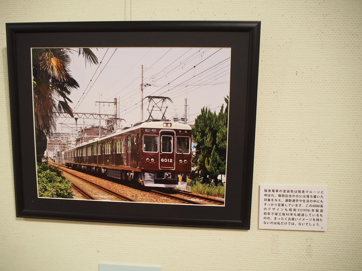 f:id:kg-railroad:20190614201540j:plain