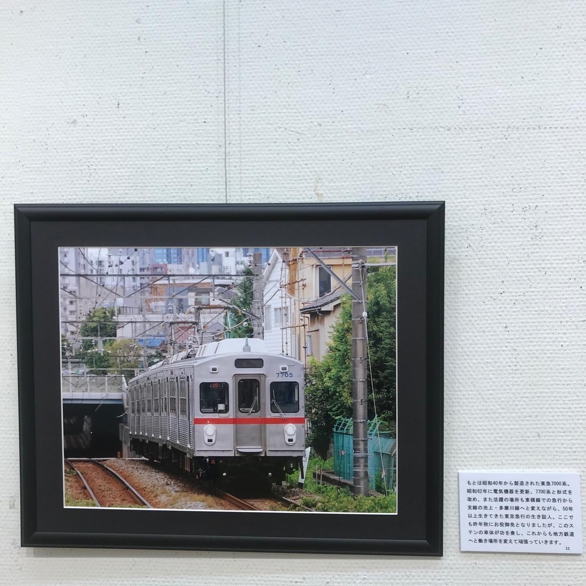 f:id:kg-railroad:20190614201850j:plain