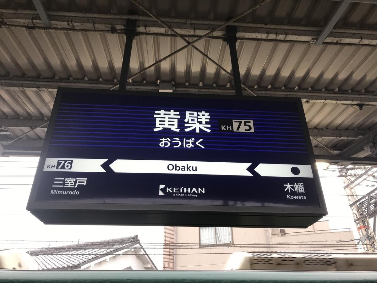 f:id:kg-railroad:20200312154110j:plain