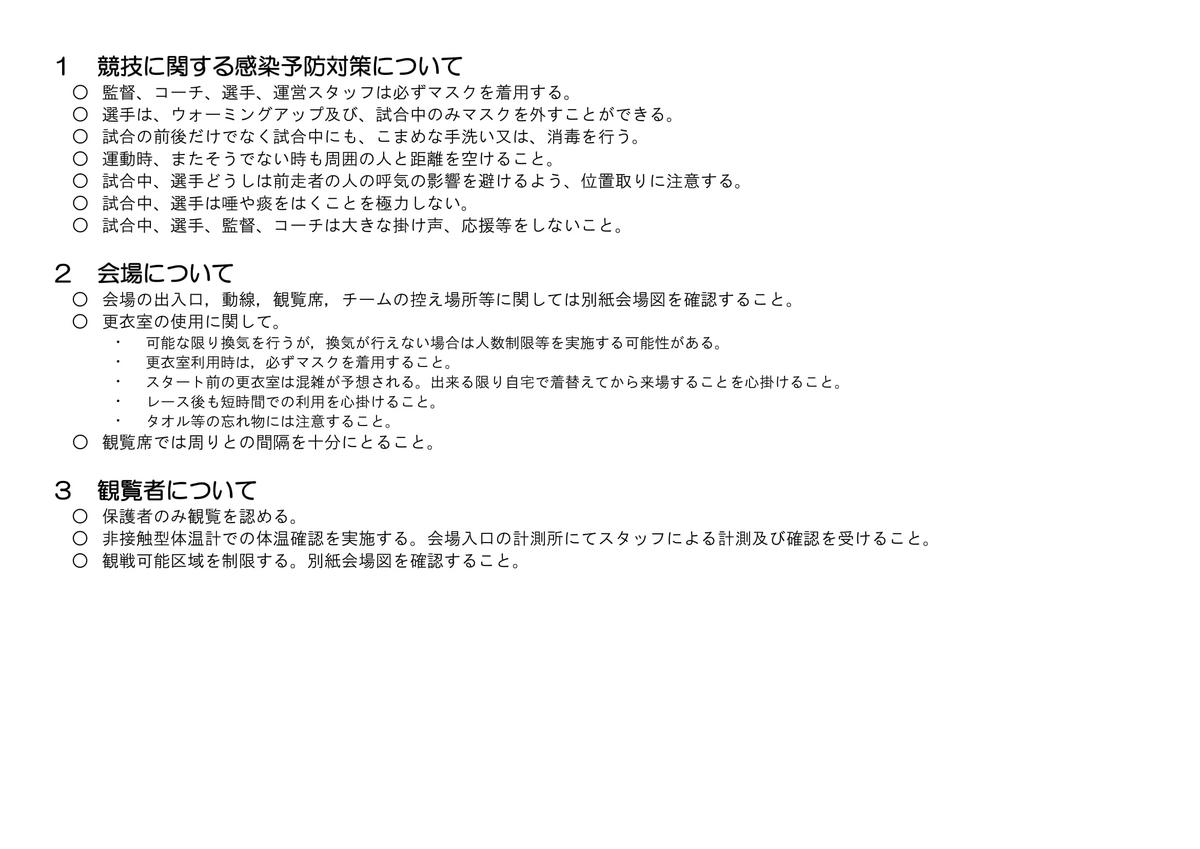 f:id:kgcf:20201016173716j:plain