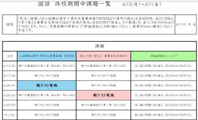 f:id:kgi-tanaka:20200414145259j:plain