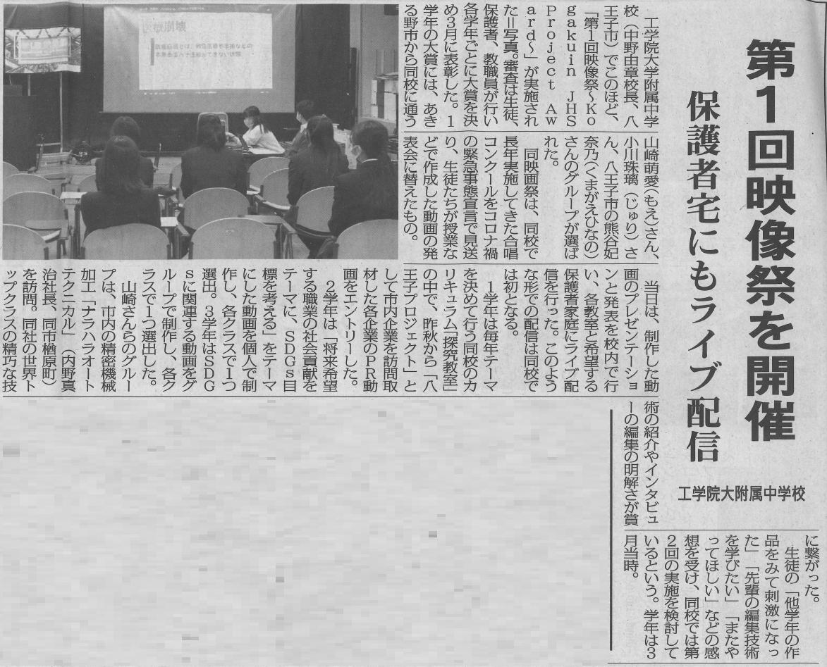 第1回映像祭が西多摩新聞に掲載されました!