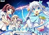流星☆キセキ -Shooting probe- 初回版