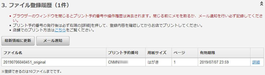 f:id:kgsunako:20190706054119j:plain