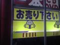 東大阪ぷちオフ