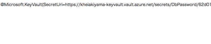 App Service Key Vault 参照失敗