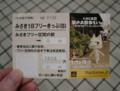 Misaki-1day-freeTicket-campaign,Toro-to-kyuJitsu-2001