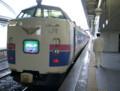 Kamoshika-Express,Akita-station,FutarinoFreeTicket,akita-trip2002