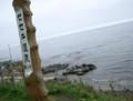 Seseki-onsen,RausuCho,Todowara-hokkaidoTrip2002