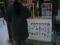 Hakucho-hiraiChi,AsaDokoro-kaigan,Aomori,JAL-zankan-Ticket-trip20030101