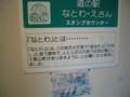 MichinoEki-Natowa-Esan,Hakodate,Hakodate-trp-2003