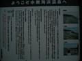 Hakodate-Mizunasi-kaihin-Onsen,i-YouhinKan,Hakodate-trp-2003