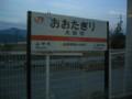 OoTagiri-station,iida-line,IidaSen-trp-2004