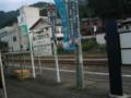 AizuKawaguchi-station,Dadami-Line,ticket18-trip-200509