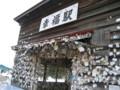 p02,Koufuku-station,discontinued-HirooLine,trip-Hokkaido-200604