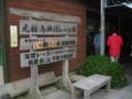 Ganso-IkaSama-Race,Iki-ika-Bichiku-center,ShimohuroOnsen,Aomori,ekiHi-Shimokita-200609
