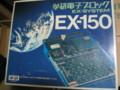 Gakken-Denshi-Block-EX150,myGoods