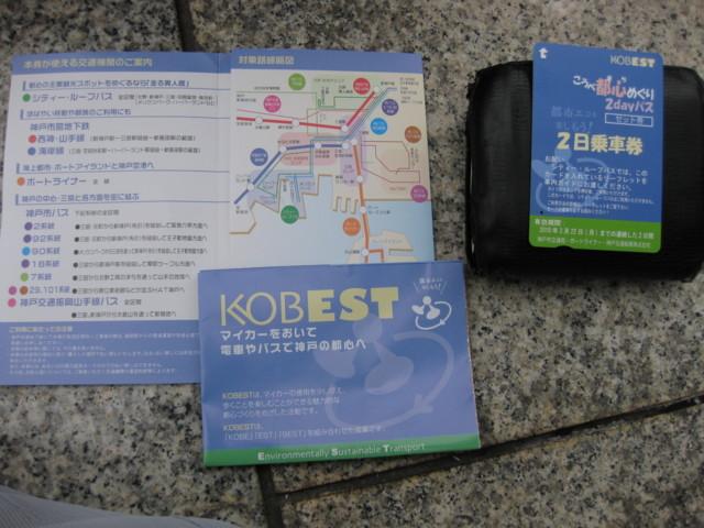 Kobe-MachiMeguri-2days-pass,dctg2009