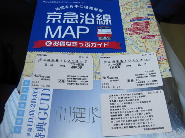 Miura-hanto-1day-ticket,Misakiguchi-2009