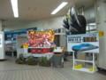 ShinAomoriEnshin-AomoriStation-2010