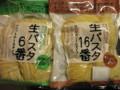 Nama-pasta-from-Bunkadou