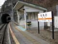 [trp-iida1101]platform,Tamoto-station,HikyoEki-meguri-3rd,IidaSen,JrTokai