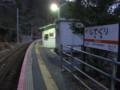 [trp-iida1101]Shiteguri-station,HikyoEki-meguri-6th,IidaSen,JrTokai