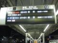[trp-iida1101]Toyohashi-station,HikyoEki-meguri-last,IidaSen,JrTokai