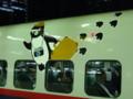 01,Rapping-SuicaPenguin,NaganoShinkansen,Tokyo-station