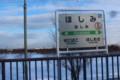 Hoshimi-station,Hokkaido,jrhokkaido-Cassiopeia-2013