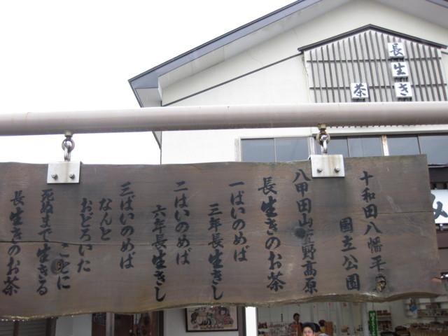 KayanoChaya,Hakkouda,Aomori,201309