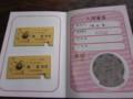 [trp-twi1409]p01,Torokko-Kingdom,Niupu,Bifuka-Hokkaido