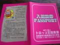 [trp-twi1409]p02,Torokko-Kingdom,Niupu,Bifuka-Hokkaido