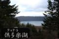 [trp-twi1411]ViewPoint,Kuttarako-Lake,Noboribetsu,hokkaido