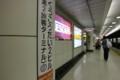 [trp-twi1411]Narita-airport-Terminal-no2-station,Narita-airport