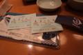 [trp-Rumoi16]Express-Hamanasu-ticket,NihonKai-Shoya,Aomori-ekimae