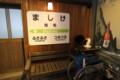 [trp-Rumoi16]for-Fusafusa,Kunimare-Shuzo-inc,Mashike-Rumoi