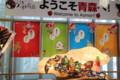 [trp-Rumoi16]ShinAomori,aomori1601
