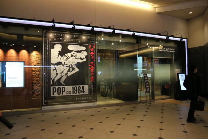 Marunouchi-KitaGuchi,TokyoStationGallery-2017,tokyo-station