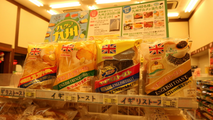 English-Toast,KudouPan,Shin-Aomori-station