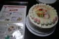 Nyanko-sensei-Chistma-Cake,Official-201712