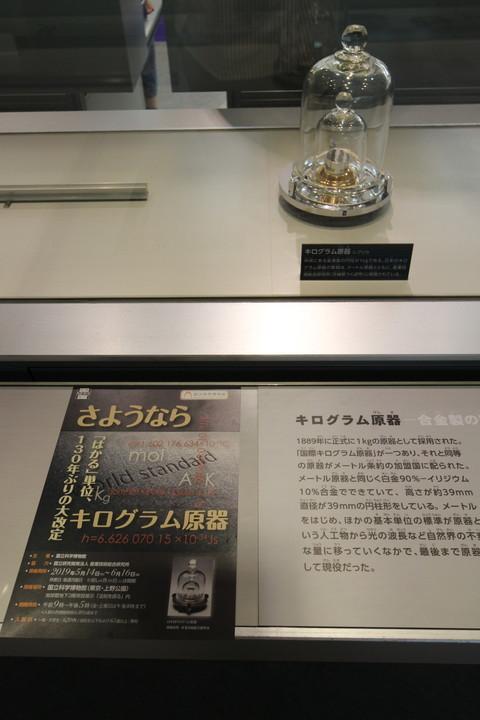 Kilogram-genki,Mass-Standards,National-Museum-of-Nature-and-Science,Tokyo