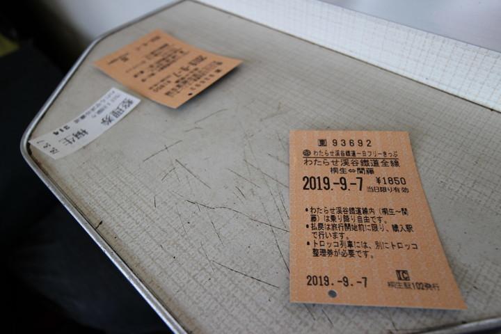 OneDay-ticket,Kiryuu-st,Watarase-Keikoku-Railway,Gumma