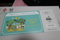 [hanno-2007]complimentary-Ticket,Moomin-valley-Park,hanno-saitama
